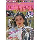 うたう!大竜宮城 (1) (ひかりのくにテレビえほん (385))