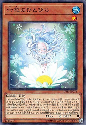 六花のひとひら ノーマル 遊戯王 シークレット・スレイヤーズ dbss-jp014