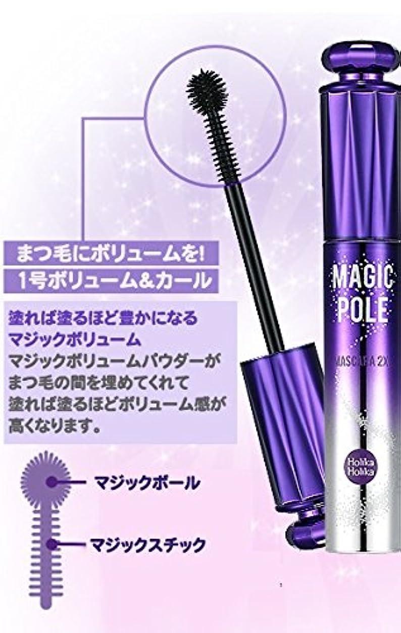 スプーン早い動員するHolika Holika ホリカホリカ マジックポールマスカラ 2X 4類 (Magic Pole Mascara 2X) 海外直送品 (1号 ボリューム&カール)