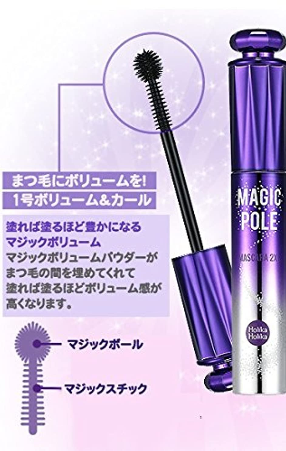 Holika Holika ホリカホリカ マジックポールマスカラ 2X 4類 (Magic Pole Mascara 2X) 海外直送品 (1号 ボリューム&カール)