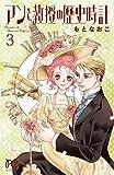 アンと教授の歴史時計(3): プリンセス・コミックス