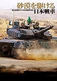 砂漠を駆ける日本戦車 陸上自衛隊ヤキマ派米訓練写真集