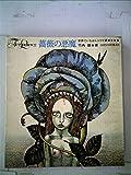 薔薇の悪魔―世界でいちばんコワイ話 (1968年) (For ladies〈21〉)