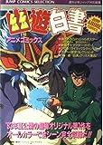 幽遊白書 (ジャンプコミックスセレクション)