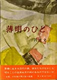 薄明のひと (1959年)