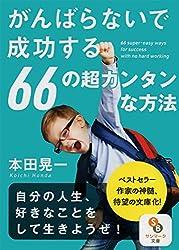 (文庫)がんばらないで成功する66の超カンタンな方法 (サンマーク文庫)