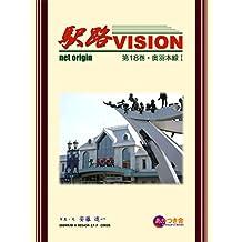 駅路VISION 第18巻・奥羽本線Ⅰ 2014初版