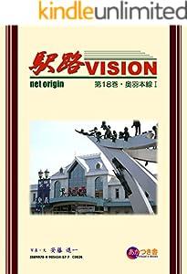 駅路VISION 18巻 表紙画像