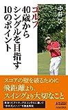 ゴルフ 40歳からシングルを目指す10のポイント (青春新書プレイブックス)(書籍/雑誌)