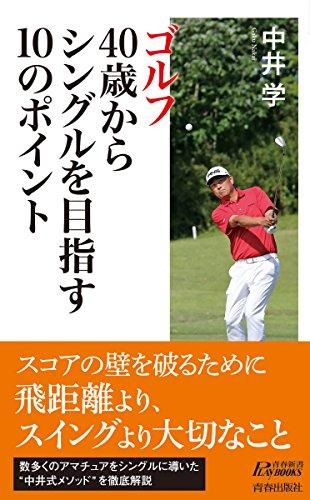 ゴルフ 40歳からシングルを目指す10のポイント (青春新書プレイブックス)の詳細を見る