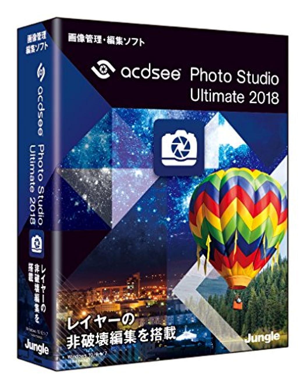 モーターガラガラ晴れACDSee Photo Studio Ultimate 2018