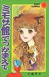 ミモザ館でつかまえて / 大島 弓子 のシリーズ情報を見る