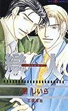 戀人‐コイビト (SHYノベルス / 剛 しいら のシリーズ情報を見る