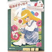 電波オデッセイ(2) (fukkan.com)