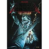 魔獣の鋼鉄黙示録――ヘビーメタル全史