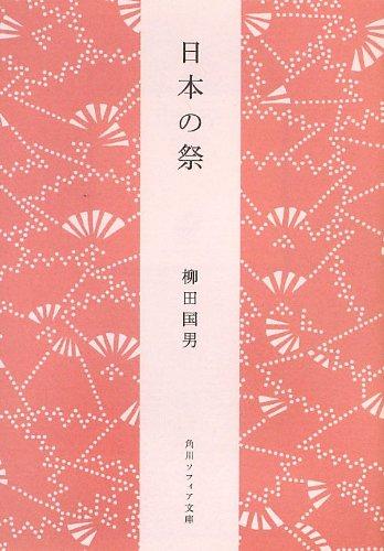日本の祭 (角川ソフィア文庫)の詳細を見る