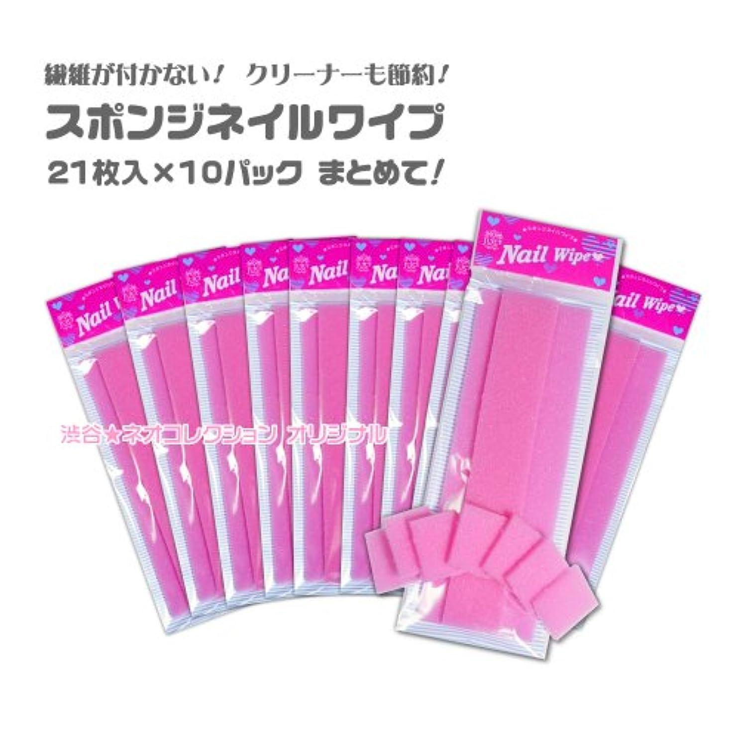 未硬化ジェルの拭き取りに ネイルワイプ 21枚×10パック スポンジワイプジェルクリーナーと一緒に使用