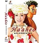 ポリネシアングランドステージ Ha'aheo [DVD]