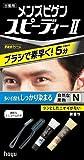 ホーユー メンズビゲン スピーディーII N (自然な黒色) 40g+40g