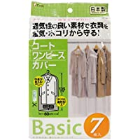 東和産業 衣類カバー Basic コートカバー 7枚入り