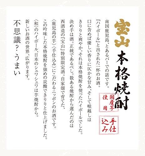 宝山特別限定酒 鹿児島ハイボール 350ml×24