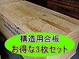 3枚セット 針葉樹構造用合板厚み12ミリ サイズ:910ミリ×1820ミリ(節あり)