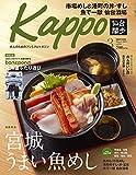Kappo 仙台闊歩 vol.98