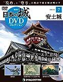 日本の城DVDコレクション 7号 (安土城) [分冊百科] (DVD付) (日本の城 DVDコレクション)
