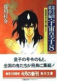 宇宙皇子(うつのみこ) (妖夢編 8) (角川文庫)