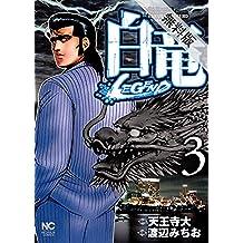 白竜-LEGEND- 3【期間限定 無料お試し版】