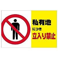 表示看板 「私有地につき立入り禁止」 反射加工なし 横型 小サイズ 30cm×45cm