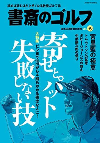 書斎のゴルフ VOL.39 読めば読むほど上手くなる教養ゴルフ誌