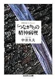 「つながり」の精神病理 中井久夫コレクション2 (ちくま学芸文庫) -