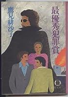最優秀犯罪賞 (徳間文庫)