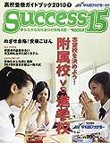 サクセス15 2010ー7―高校受験ガイドブック