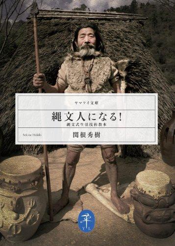 縄文人になる!  縄文式生活技術教本 (ヤマケイ文庫)