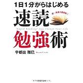 速読勉強術 (PHP文庫)