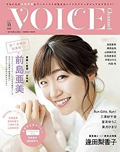 VOICE Channel Vol.11 (コスミックムック)