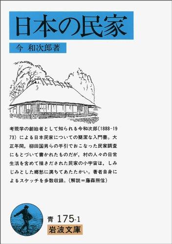 日本の民家 (岩波文庫)の詳細を見る
