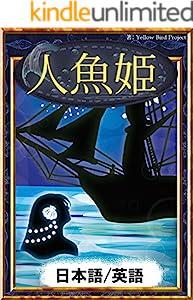 人魚姫 【日本語/英語版】 きいろいとり文庫