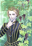 王妃マルゴ 2 (愛蔵版コミックス)