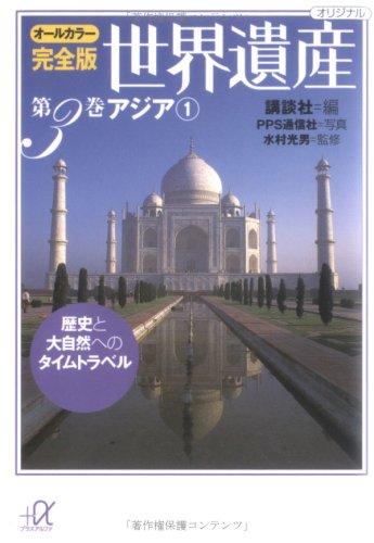 オールカラー完全版 世界遺産(3)アジア1 歴史と大自然へのタイムトラベル (講談社+α文庫)の詳細を見る