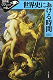 世界史における時間 (世界史リブレット)