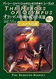 ヘルメスの杖 (オリンポスの神々と7人の英雄 外伝)