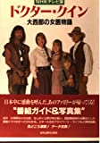 NHKテレビ版 ドクター・クイン―大西部の女医物語