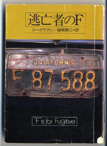逃亡者のF (ハヤカワ・ミステリ文庫)の詳細を見る