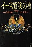 イース冒険の書―イースからイース2へ (宝島PG BOOKS)