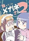 妹とキスとメガネさん2 (新居さとし)