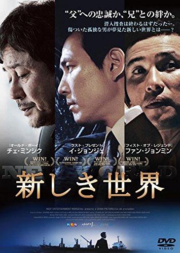 新しき世界 DVD