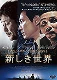 映画 NEW WORLD 新しき世界 無料視聴